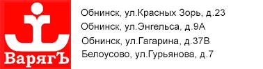 """Магазины сантехники """"ВарягЪ"""""""